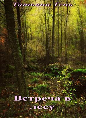 Встреча в лесу
