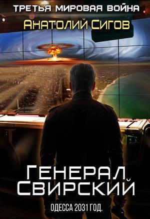 Генерал Свирский. Одесса 2031 год