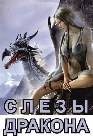Слезы дракона - Учайкин Ася