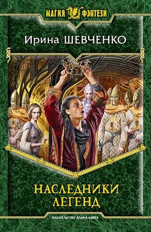 Книга 3. Наследники легенд