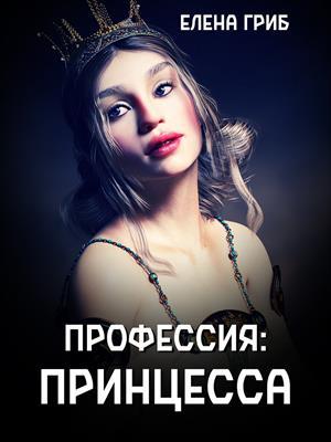 Профессия: принцесса