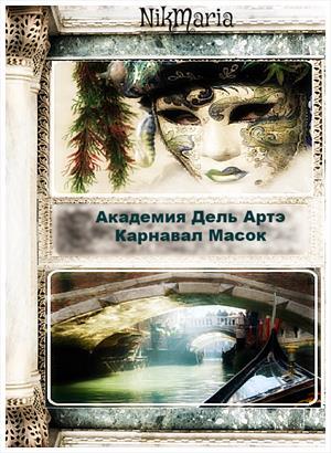 Академия Дель Артэ. Карнавал Масок