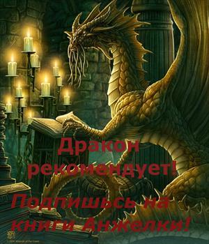 Дракон рекомендует! Подпишись на книг Анжелки!