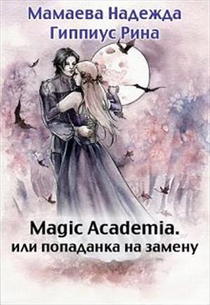 Magice Academia, или попаданка по обмену
