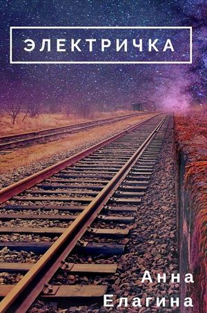 Поездка (Электричка)