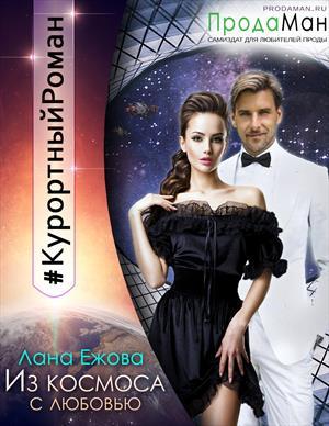 Из космоса с любовью (завершено)