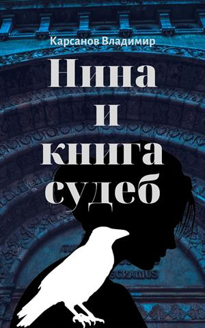 Нина и книга судеб