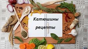 Катюшины рецепты