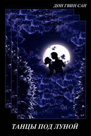 Танцы под луной...