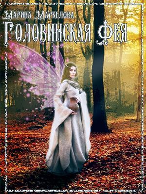 Головинская фея