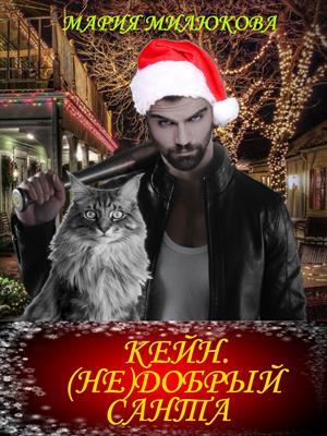 (Не)Добрый Санта