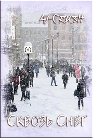 Сквозь снег©
