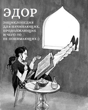 Эдор. Энциклопедия по авторскому миру и героям