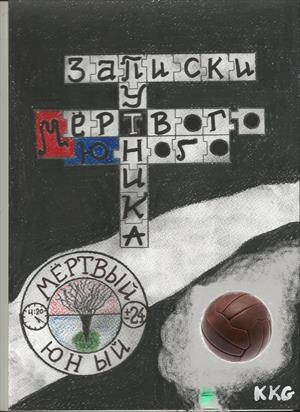 Записки МёртвОГОнЮ Путника. Футбольчик
