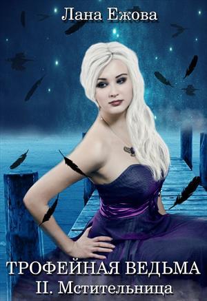 Трофейная ведьма. Мстительница