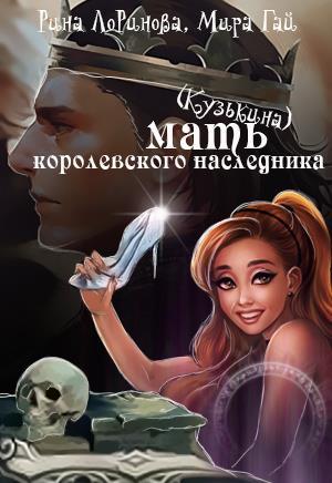 (кузькина) Мать для королевского наследника