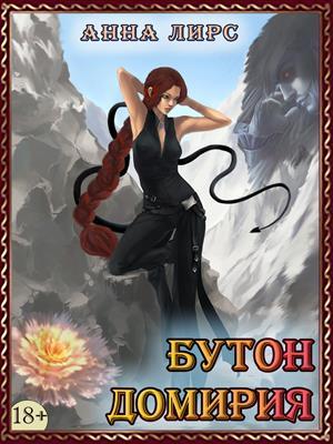 Бутон Домирия (Книга 1)