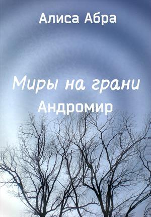 Андромир
