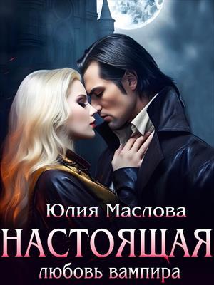 Настоящая любовь вампира