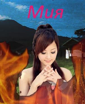 Рассказ Мия