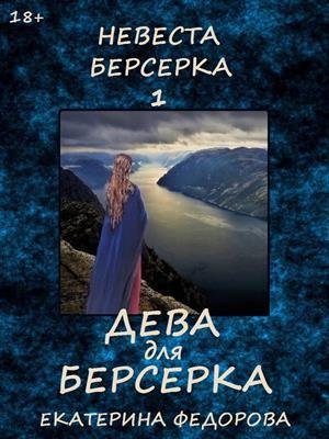 Невеста берсерка-1