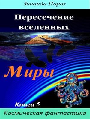 5 книга. Роман Пересечение вселенных. Миры