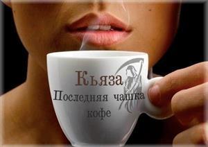Последняя чашка кофе
