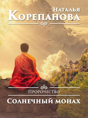 Обет. Солнечный монах
