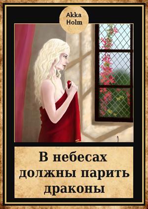 В небесах должны парить драконы