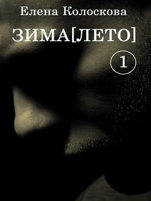 ЗИМА[ЛЕТО]