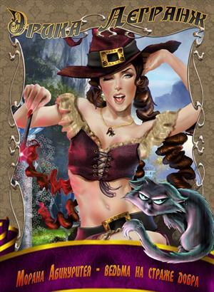 Морана Абикуритея - ведьма на страже добра