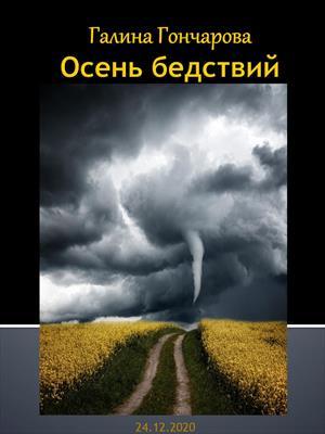 Осень бедствий