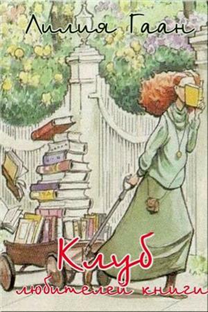 Клуб любителей книги. Часть 1