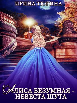 Алиса Безумная - невеста шута