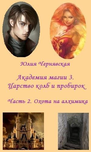 Академия магии 3. Царство колб и пробирок. Часть 2. Охота на алхимика