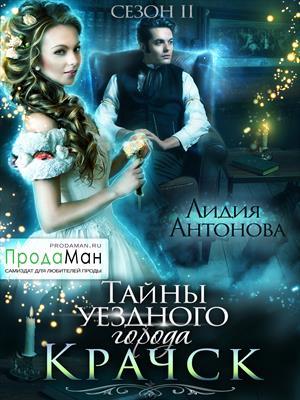 Тайны уездного города Крачск. Сезон 2