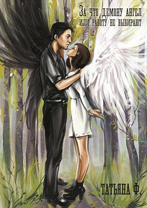 За что демону ангел, или работу не выбирают
