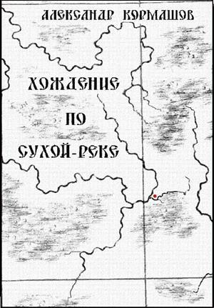 Хождение по Сухой-реке