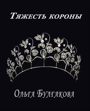 Тяжесть короны