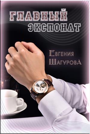 БЛОГЕРША. История 2. Главный экспонат