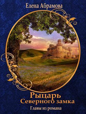 Северный замок. Главы из романа Тень над Россаной