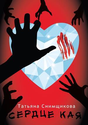 Сердце Кая