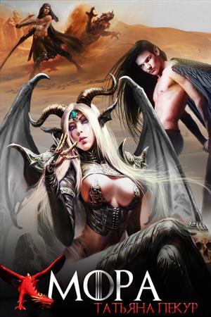 Мора, принцесса демонов