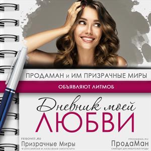 Дневник моей любви