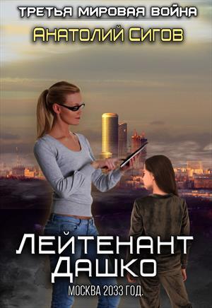 Лейтенант Дашко. Москва 2033 год
