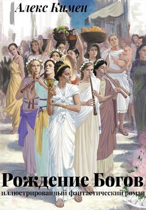 Рождение Богов. Иллюстрированный роман. Книга 1