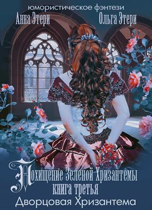 Похищение Зеленой Хризантемы. Книга 3