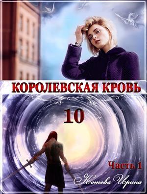 Королевская кровь-10 (прод от 15.09, первая часть книги продается на ПМ)