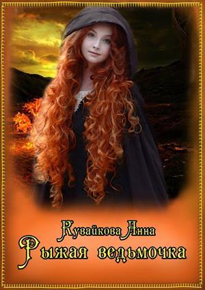 Рыжая ведьмочка
