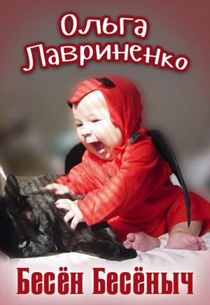 Бесён Бесёныч